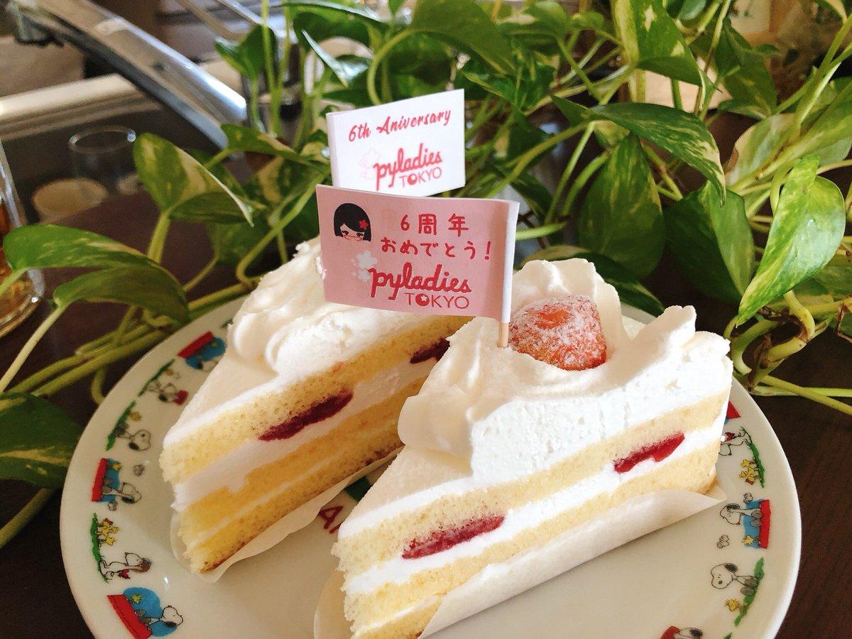 6周年記念のケーキ