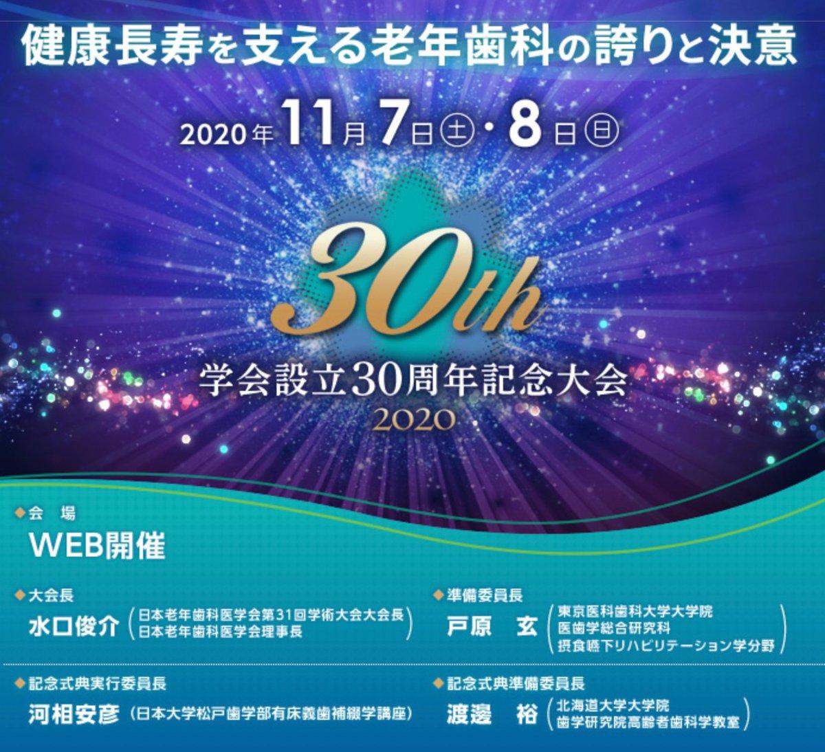 日本老年歯科医学会(公式)/ Japanese Society of Gerodontology on ...