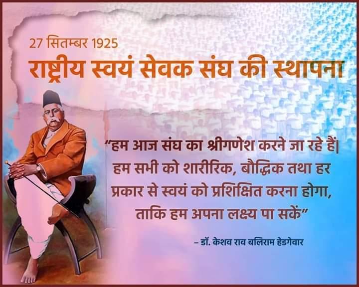 राष्ट्रीय स्वयंसेवक संघ स्थापना दिवस ! #RSSVijayaDashami https://t.co/Q8Wu9JVjlv
