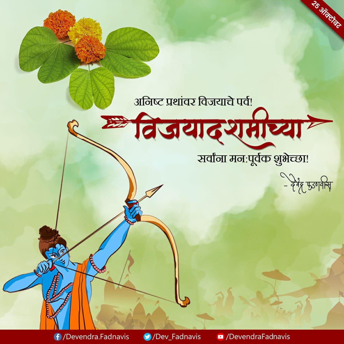 अनिष्ट प्रथांवर विजयाचे पर्व! विजयादशमीच्या सर्वांना मन:पूर्वक शुभेच्छा ! #HappyDussehra !  #Vijayadashami https://t.co/PqODCeyUkC