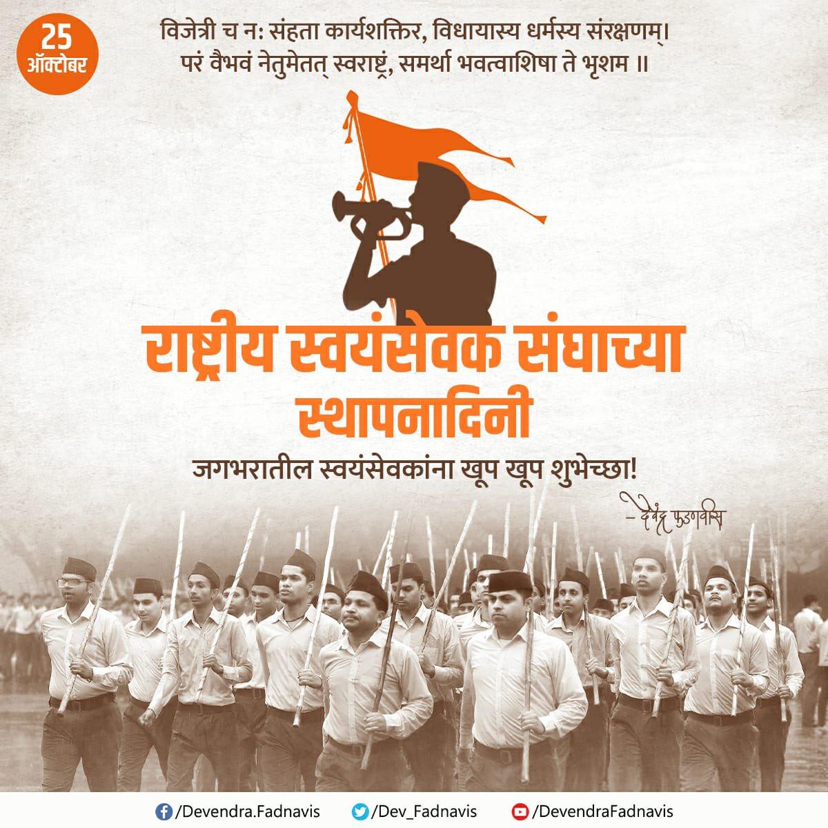 परं वैभवं नेतुमेतत् स्वराष्ट्रं This one line defines entire work & mission of @RSSorg ! Heartiest greetings to all the SwayamSevaks across the globe on Rashtriya SwayamSevak Sangh on Foundation Day! #RSSVijayaDashmi https://t.co/kDsTmlOXC6