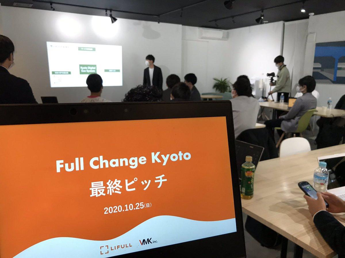 🎃Full Charge Kyoto開催中🎃株式会社VMKと株式会社LIFULLが実施している1ヶ月間のアクセラレータプログラム。10事業21名の起業家が参加し、現在、各チームによる🔥熱いプレゼン🔥が繰り広げられております!最優秀賞、LIFULL賞、審査員特別賞はどのチームが獲得するのか!!