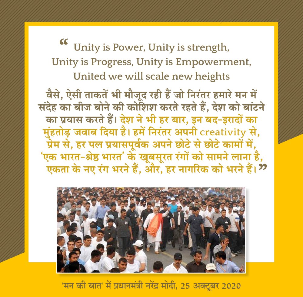 United we will scale new heights! #MannKiBaat