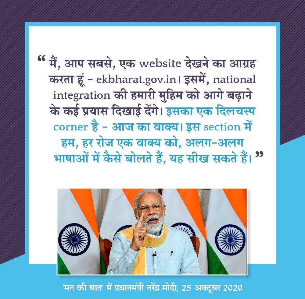 Let us continue the efforts towards national integration. #MannKiBaat
