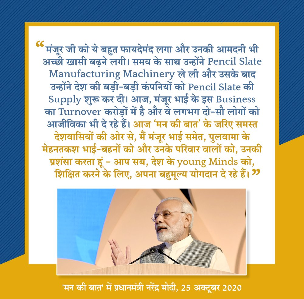We laud the hardworking people of Pulwama for their efforts. #MannKiBaat