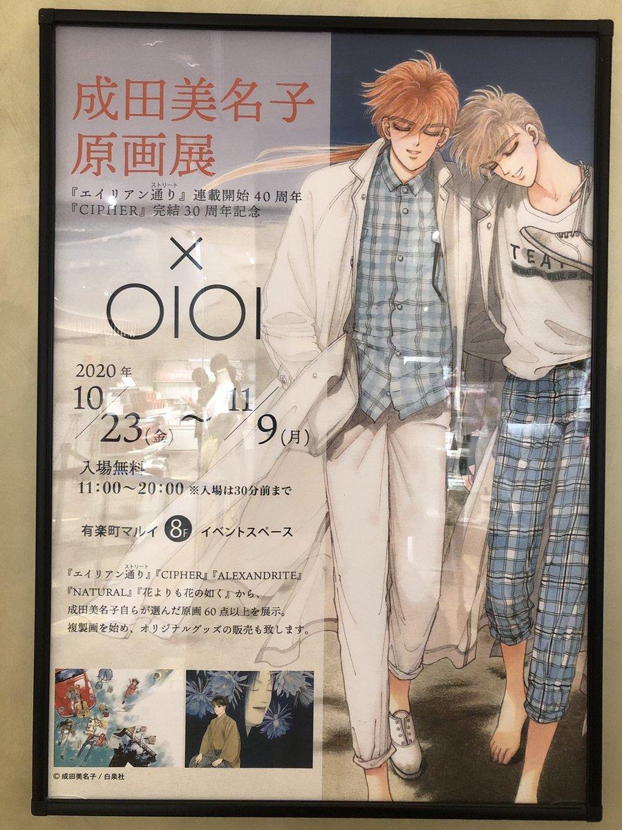 有楽町マルイでやってる成田美名子先生の原画展、凄い えこれ描いてる…?描いてる!?の連続 アナログで少女漫画なんですがそんなん関係ないから絵描きみんな見てほしい 描写力と画面に対する執念深さに打ちのめされよう!