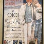 有楽町マルイで開催中!成田美名子先生の原画展に打ちのめされよう!