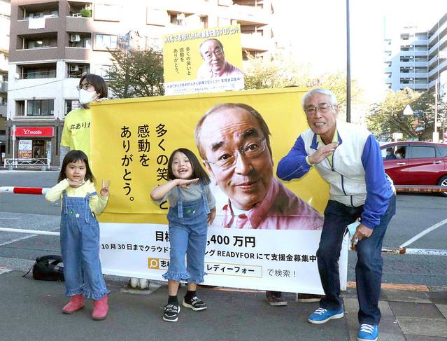 【感謝】志村けんさんの兄、銅像設置の募金活動に参加参加した志村知之さんは「本当にありがたい。小さい子供から大人まで、弟を愛してくれて。感謝しかない」と目を潤ませた。