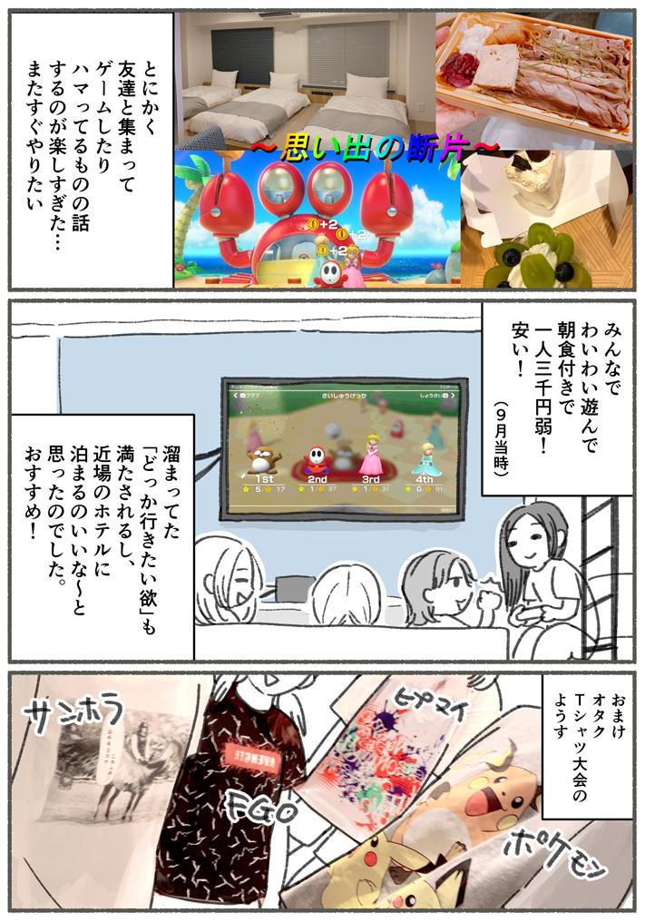 近場のホテルに友達と泊まろう!ゲームしたり動画見たりメチャクチャ楽しい!
