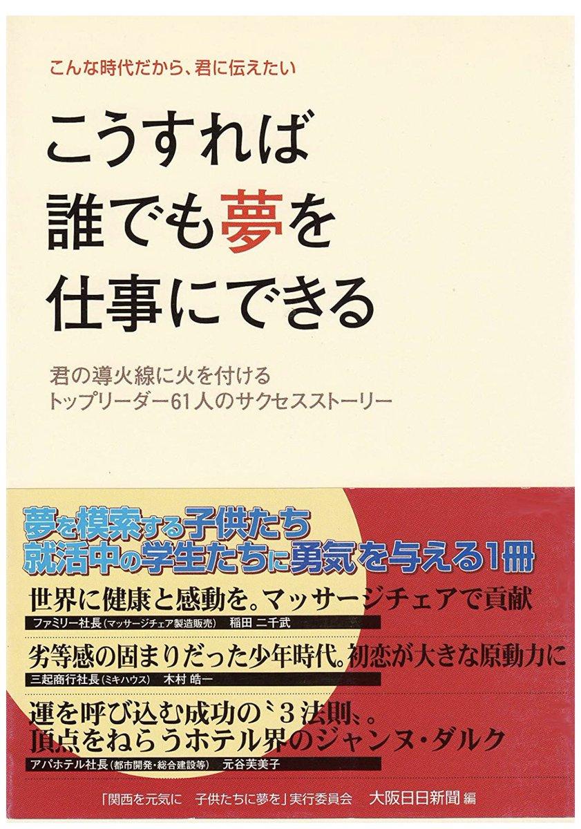そこで、私たちの事業の軌跡を本にし、子どもたちにプレゼントしたいと考えています。まだアイディ段階ですが、興味を持っていただけたらご連絡ください。  ・1冊に24人の社長が載る (1人6p。160pの本) ・出版社は大阪日日新聞社 ・負担額は11万(税別) ・本は1人30冊お渡し ・写真は10年前に出した本 https://t.co/fRe6KFseYC