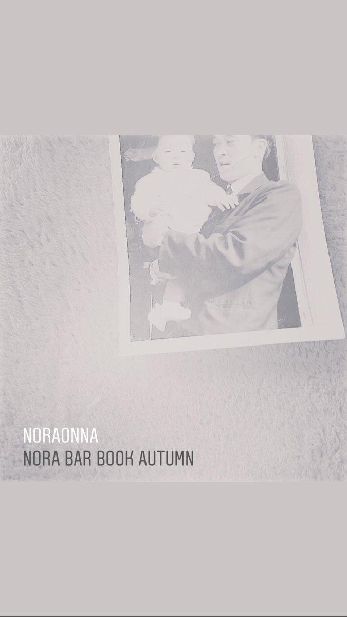 2020年10月27日リリース【NORA  BAR BOOK AUTUMN】ご予約の皆さまへ本日発送致しました。ありがとうございました。秋はどんぐりです。今回は歌詞の朗読7篇を収録しました。いつものようにiPhoneでキュッと録りました。ご興味あるかたはぜひ。