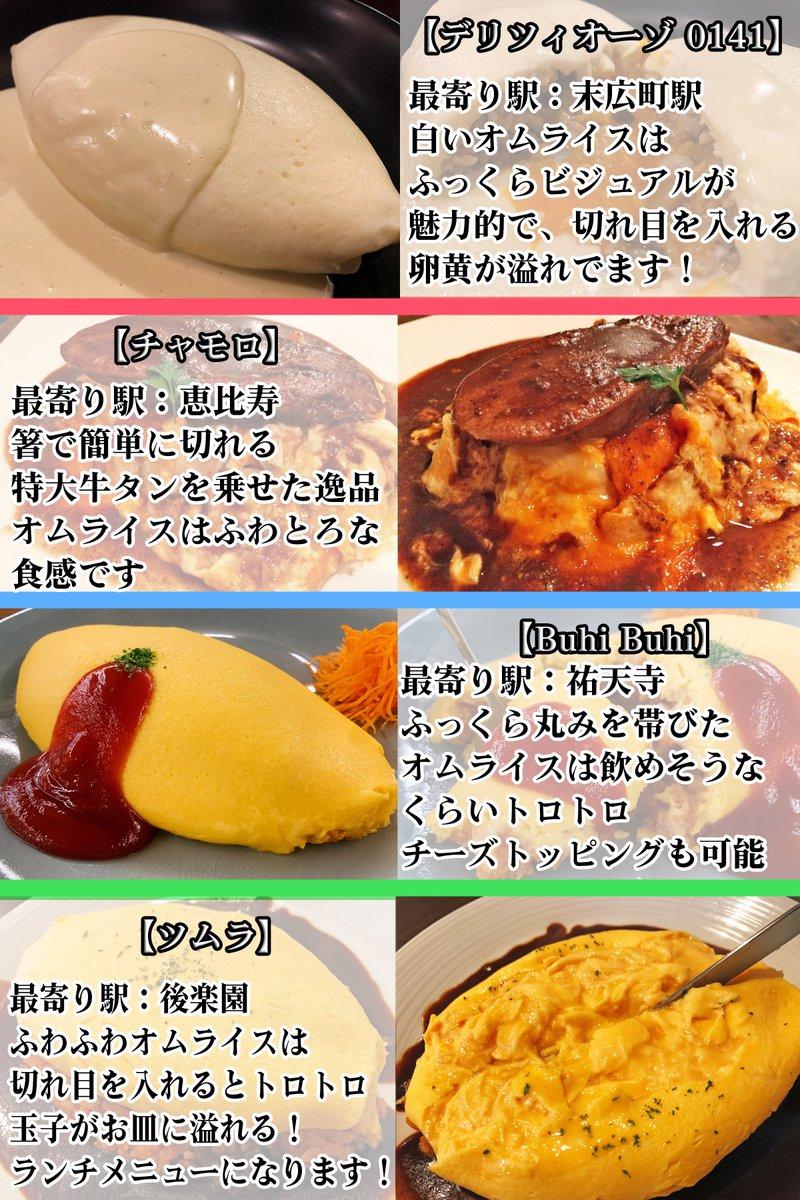 東京で食べられる絶品オムライスをまとめました!卵黄が中から溢れる白いオムライスや飲めるほど玉子がトロトロなオムライス、特大牛タンを豪快に乗せたオムライス等…王道から珍しいオムライスまで種類豊富!美味しいオムライスを食べたい時の参考にしてもらえると嬉しいです!