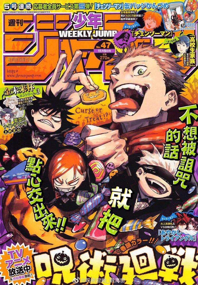 Jujutsu Kaisen On Twitter Jujutsu Kaisen On The Cover Of Weekly Shonen Jump Issue 47 With A Halloween Theme