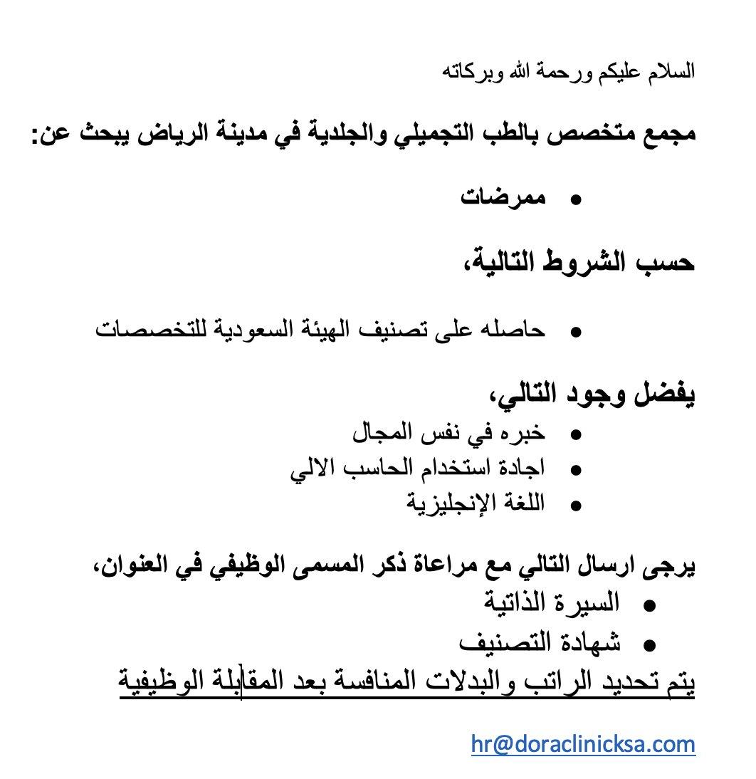 مجمع متخصص بالطب التجميلي والجلدية في مدينة #الرياض يبحث عن ( ممرضات )  ترسل السيرة الذاتية و التصنيف على الايميل hr@doraclinicksa.com  #ممرضات #تمريض #وظائف_نسائية #وظائف_صحية