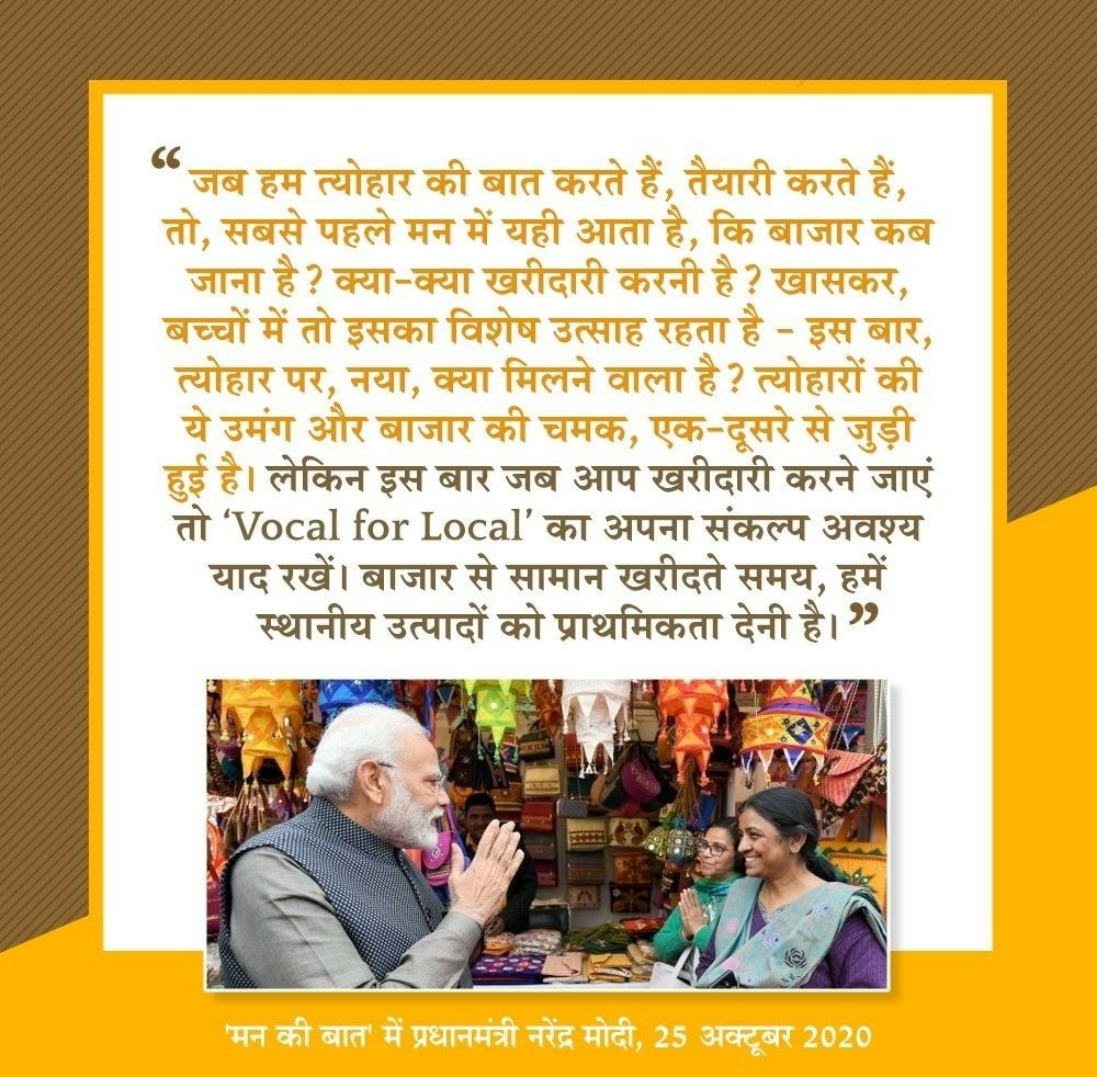 #MannKiBaat Vocal For Local via NaMo App