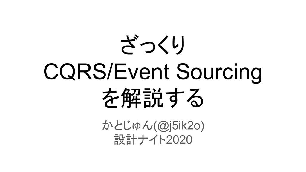ざっくりCQRS/Event Sourcingを解説する - Speaker DeckTranscript ざっくり CQRS/Event Sourcing を解説する かとじゅん(@j5ik2o) 設計ナイト2020 誰? • …