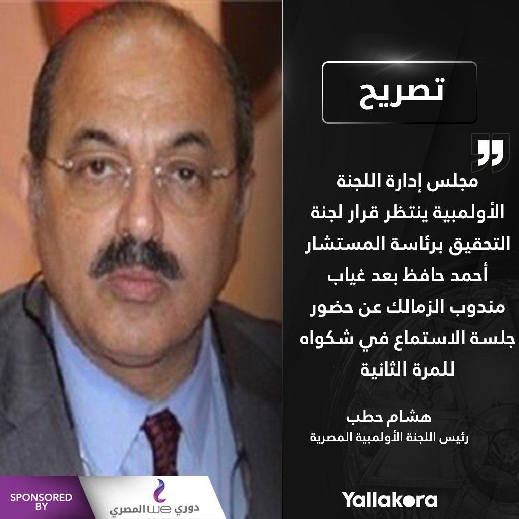 هشام حطب رئيس اللجنة الأولمبية المصرية لـ