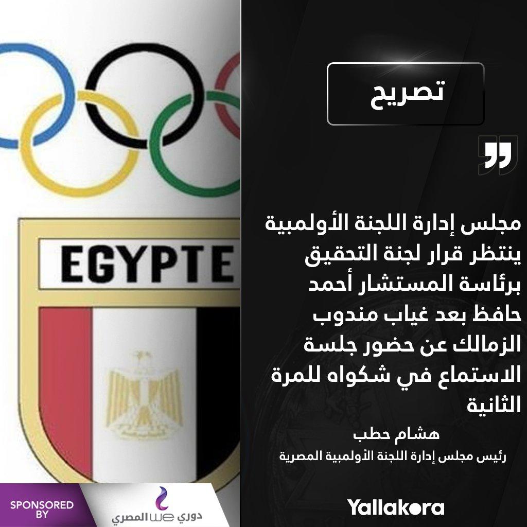 هشام حطب رئيس اللجنة الأولمبية المصرية في تصريح لـ