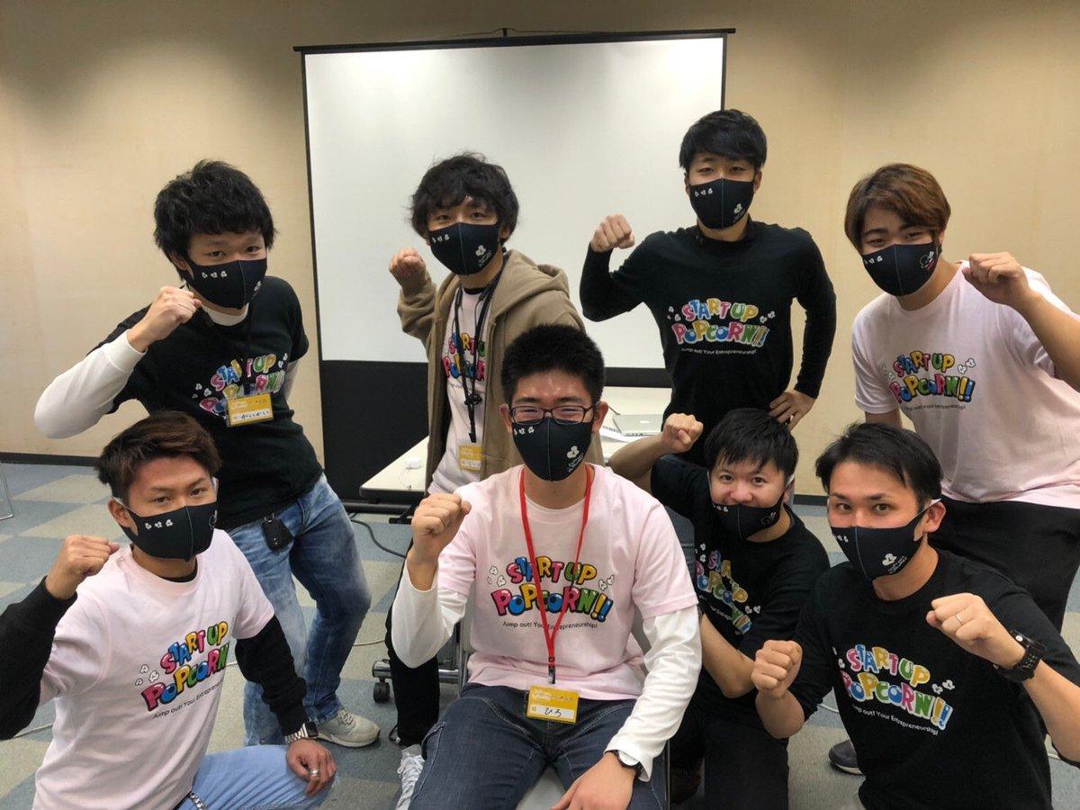 私が所属するSTART UP POPCORN!!のPOPCORN CAMP!!の第二回が行われました!飯塚市の小学生に対してボードゲームを使って「#起業」について体験して頂きました😄今の小学生は #tiktok に動画をあげたり、 #動画編集 をしたり、 #実業家 を目指していたり凄すぎる‼︎驚きと刺激に溢れてました