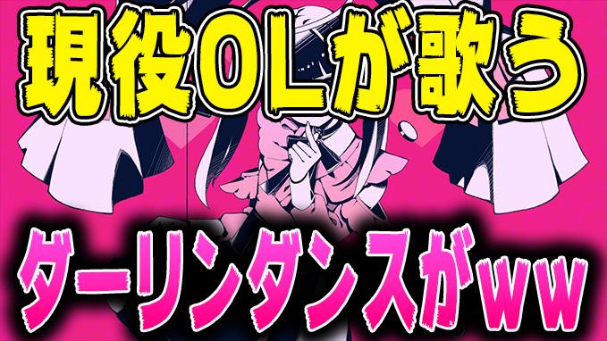 【✨本日の動画✨】凸に来た会社員女性が歌う「ダーリンダンス」がうますぎたwwwwwwwwwwwwwwwwwwwwwwwwうますぎる動画☟コメントよろしくねん!!!!宿題ね!!!!!!!!#拡散希望
