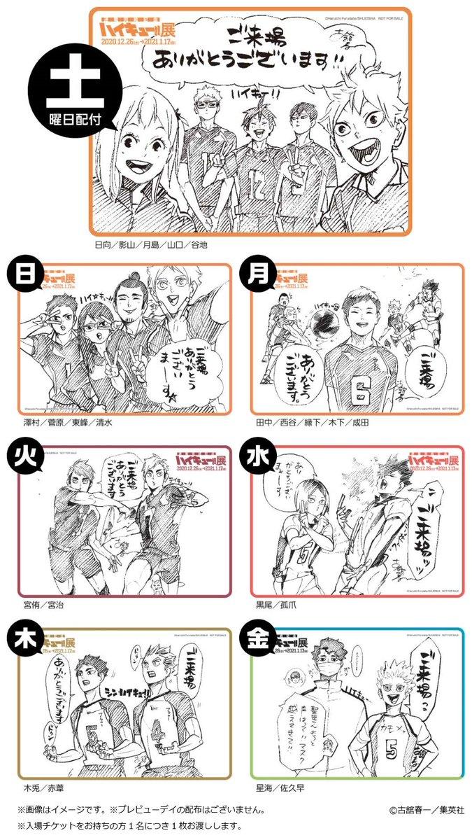 <東京会場>来場者全員に、チケット1枚につき古舘先生「描きおろしクリアカード」を1枚プレゼント!!(※プレビューデイでは配付いたしません)曜日で絵柄が変わるのでお楽しみに!! #ハイキュー #ハイキュー展