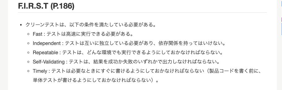 情報を @KD23d さんからいただきました、良いテストの条件、こちらです
