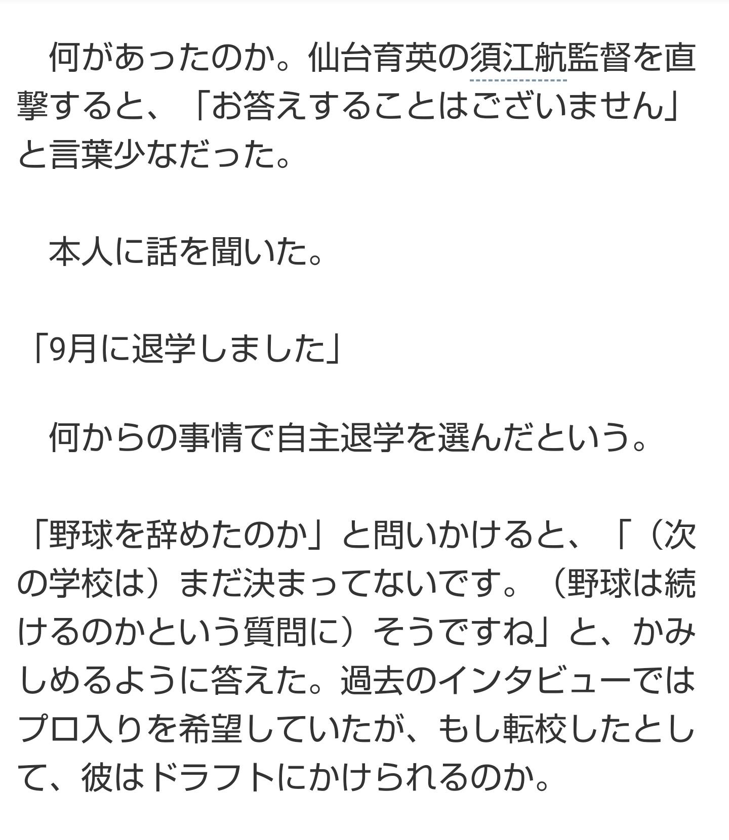 育英 笹倉 退学 仙台