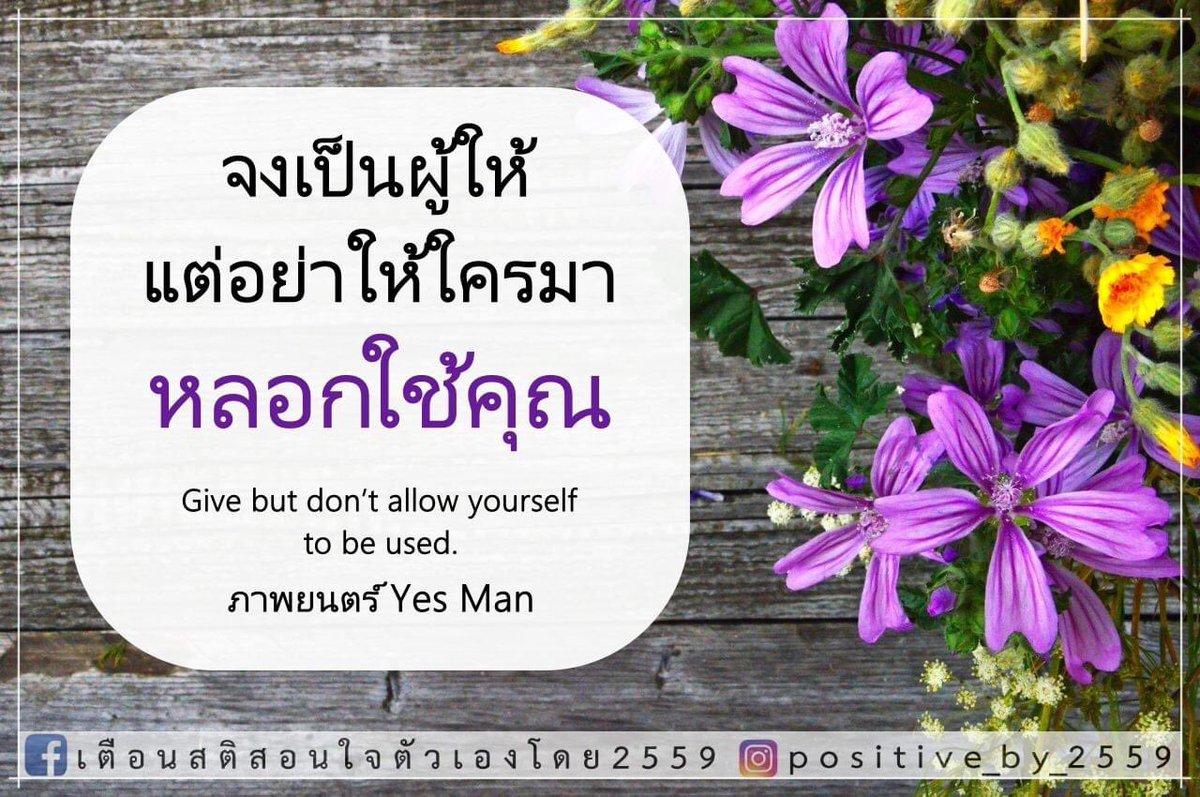 โดย : ภาพยนตร์ Yes Man  รูปภาพ : pexels  #ข้อคิด #คำคม #เตือนสติ #เตือนสติสอนใจตัวเองโดย2559 #goodvibes #quote #positive #positive_by_2559 #pexels #yesman https://t.co/9Mwwdrl7oz