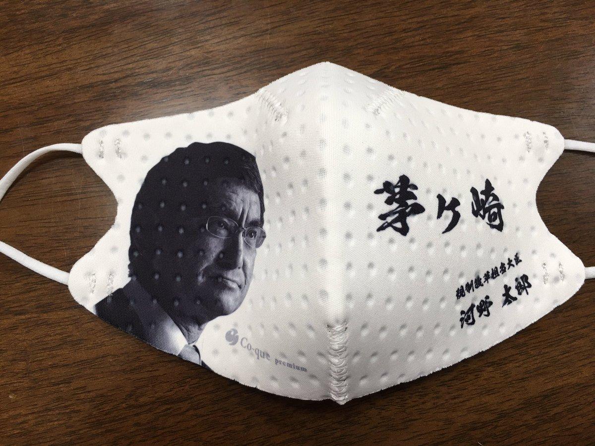 """河野太郎 on Twitter: """"マスクをいただいた。開会式に天皇陛下がいらっしゃるのだが…… """""""