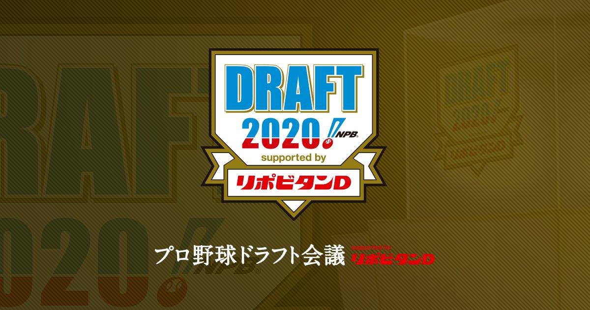 「2020年プロ野球ドラフト会議」は本日17時開始  ジャイアンツとドラゴンズとライオンズが取得できて他9球団は取得できないドメインはこちらです。