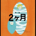 産む人、産まない人、皆に見てほしいポスターです!想像以上に大変な育児の世界!