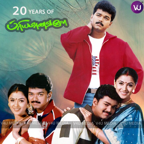 #20yearsofpriyamanavale   #Thalapathy @actorvijay #SPBalasubrahmanyam @SimranbaggaOffc @Actor_Vivek *er Completes 20 Years today🤩🎉  Music by #SARajkumar  Prod by #GitaChitraInternational  An @iam_DirBharathy Directional   @RIAZtheboss  @Jagadishbliss  @BussyAnand https://t.co/zFUSRnnB3o