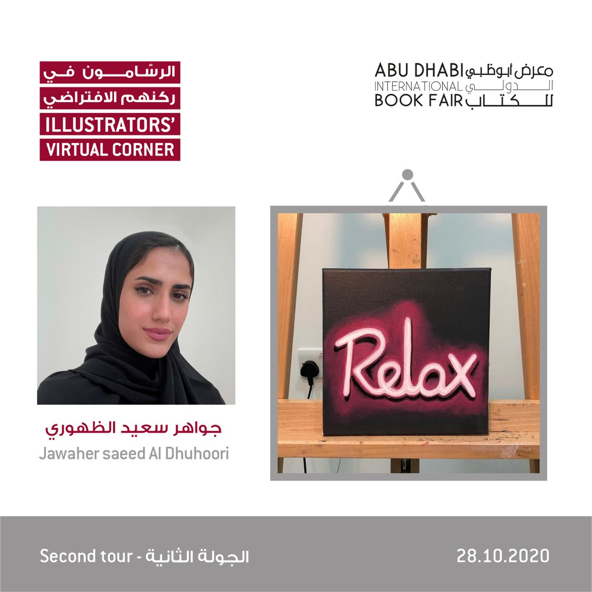 """Join us for the upcoming virtual sessions on Wednesday, 28 October, Entitled: """"illustrators' Virtual Corner 2"""". Stay tuned for the 2nd tour of the live broadcast at 6:00 pm on our YouTube channel  https://t.co/gogIb5DQtV  #ADIBF #Reading #Books #Culture #InAbuDhabi https://t.co/8L3h68WqzD"""