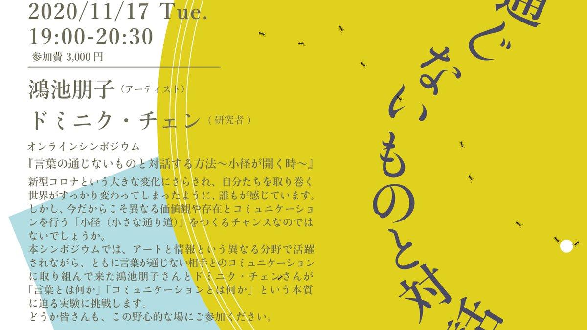 アーティストの鴻池朋子さんと11月17日(火)19時に「言葉の通じないものと対話する方法」と題して対話を行います。人間ではないものとの対話を続けてこられた鴻池さんと、「借り物の言葉は使わず、自分の言葉で話す」というルールでお話します。ぜひご参加を!・予約ページ: