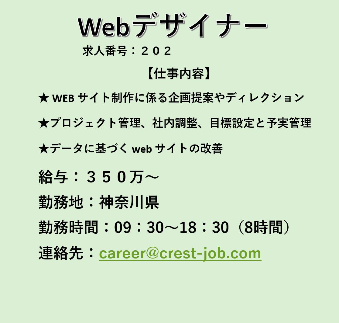 ★WEBデザイナー★国際貿易を基幹とする企業がWEBデザイナー募集中です‼️日本語能力N1能力をお持ち、そしてWEBデザイン経験のある外国人の方大歓迎です‼️ビザ申請サポートあります。株式会社CREST JOB#仕事探し #就職活動 #外国人転職 #Twitter転職 #プログラマー募集 #エンジニア募集