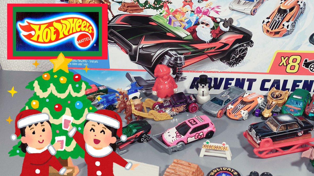 クリスマスあるある🤶🎄 限定 ホットウィール アドベントカレンダー ギフトセット FYN46 HotWheels Advent Calendar