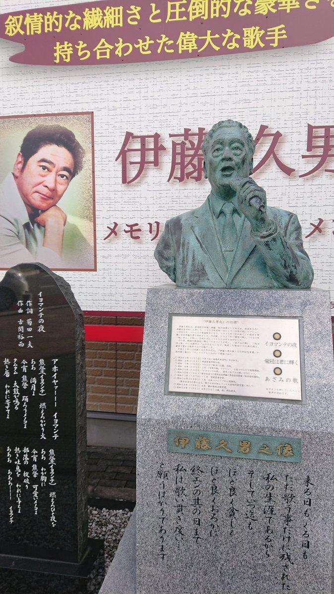 福島 三羽烏 伊藤 久男