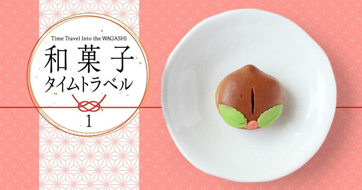 🍡偏愛コラムの新連載🍡九州の菓子はここから誕生?シュガーロードってどんな道和菓子メディア「せせ日和」を運営する、せせなおこさん @nao_ankoの「和菓子タイムトラベル」が連載スタート!全国を旅するように和菓子を通じて日本の文化や歴史に触れてみてください☺️
