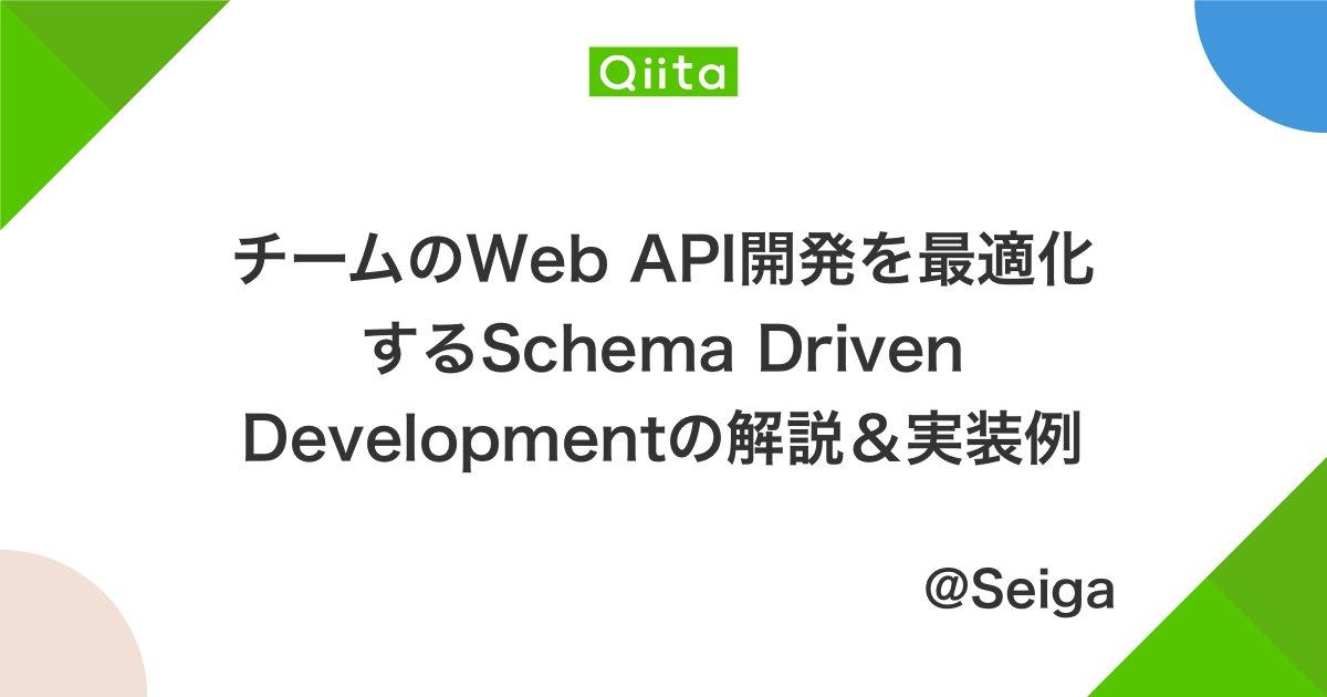 チームのWeb API開発を最適化するSchema Driven Developmentの解説&実装例 - Qiita