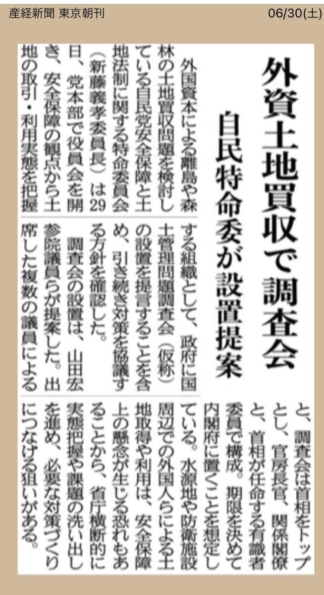 《独自》土地購入者の国籍届け出義務化へ 防衛施設・離島を区域指定 政府検討  @Sankei_newsより2018年の自民党特命委員会で、私は外国の土地買収には関わる省庁が多いので、議員立法より省庁を束ねる政府・官邸が調査し法案を作成した方がよいと提案した。やっと一歩前進。