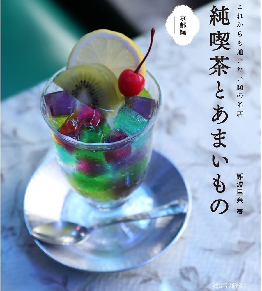 書籍『純喫茶とあまいもの 京都編』京都の名純喫茶30店を紹介、人気スイーツの誕生秘話も -