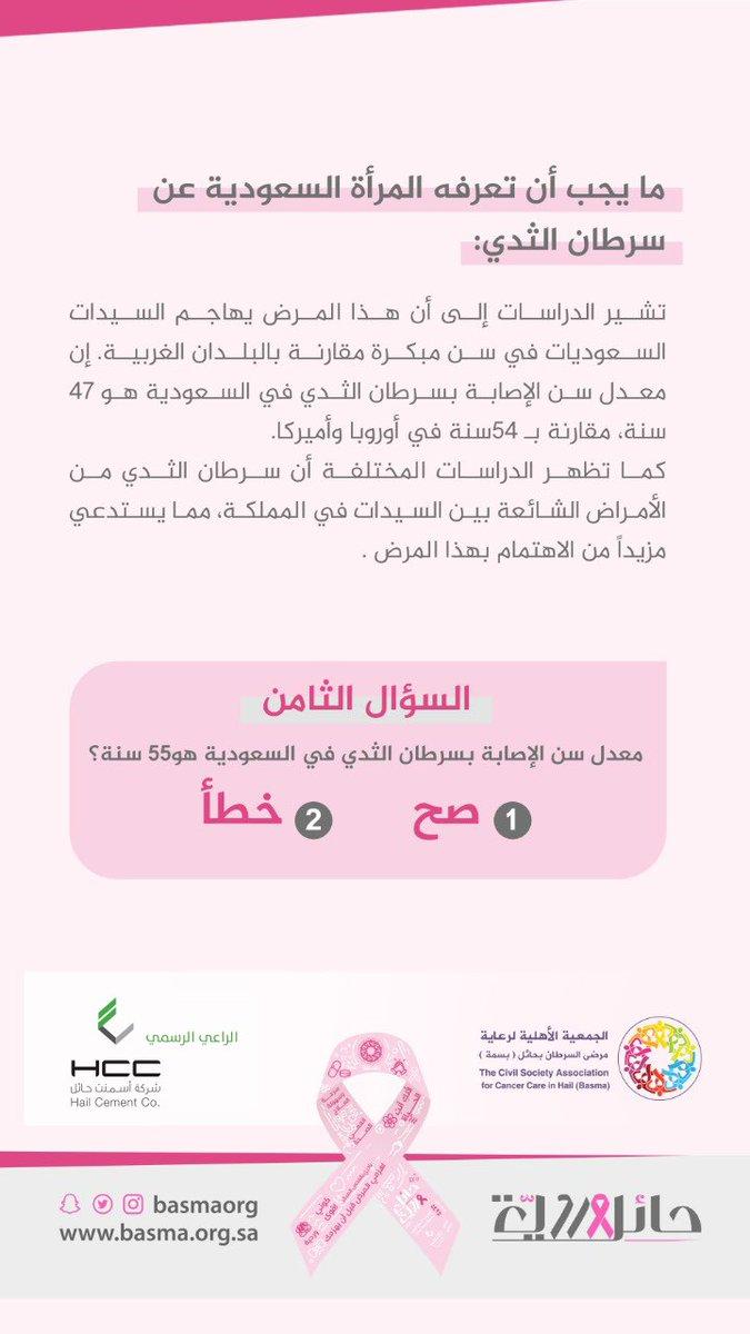 السؤال الثامن |   معدل سن الإصابة بسرطان الثدي في السعودية هو ٥٥ سنة؟  1️⃣صح  2️⃣خطأ  📍شروط المسابقة: *متابعة حساب الجمعية *المشاركة كرد تحت تغريدة السؤال *عمل ريتويت *كتابة هاشتاق #حائل_وردية مع الإجابة  *سيتم السحب يوم الاربعاء ٢٨/ ١٠ / ٢٠٢٠ الساعة السادسة مساءً #حائل https://t.co/KCibLSa9TA