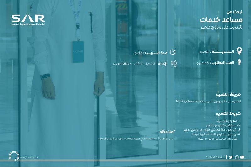 تعلن #الشركة_السعودية_للخطوط_الحديدية عن برنامج للتدريب على رأس العمل لحملة البكالوريوس فمافوق ب #الرياض و #القصيم   - مساعد خدمات - أخصائى تسويق - مهندس صناعى   * مدة التدريب 6 أشهر  الايميل Training@sar.com.sa  #وظائف_القصيم #تدريب #وظائف_الرياض #وظائف