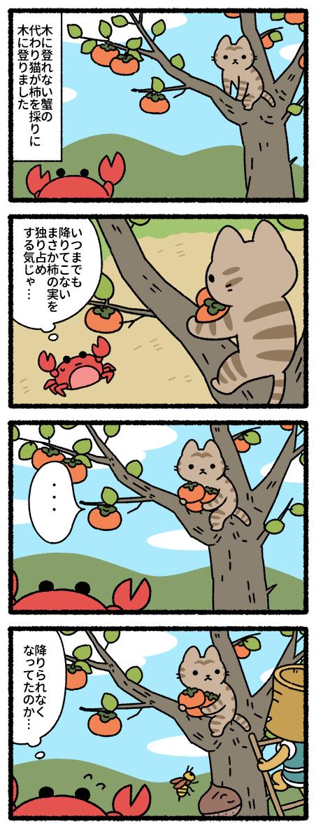 さるかに合戦と猫 #猫の昔話