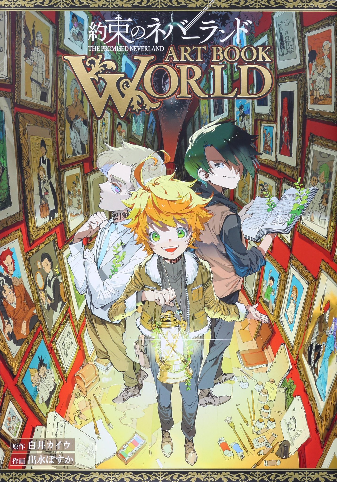 Shonen Jump News Unofficial On Twitter The Promised Neverland Art Book World Cover Https T Co 3dd1ziuo3w