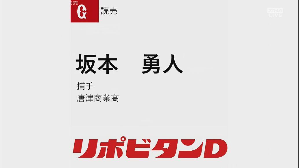巨人、育成ドラフトで岡本・阿部・坂本勇人の獲得に成功