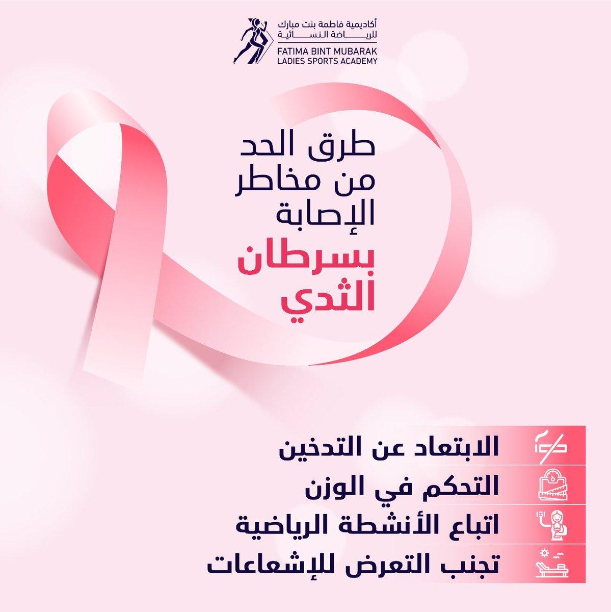 تعرف على طرق تقليل مخاطر الإصابة بسرطان الثدي، وكيفية الحفاظ على سلامتك أنت وأحبائك🎗  Learn the ways to reduce breast cancer risk, and how to keep you and your loved ones safe🎗  #BreastCancerAwareness #October #PinkOctober #Awareness #FBMA  #نمضي_قدماً  #أكتوبر #سرطان_الثدي https://t.co/cAICtF8dHH