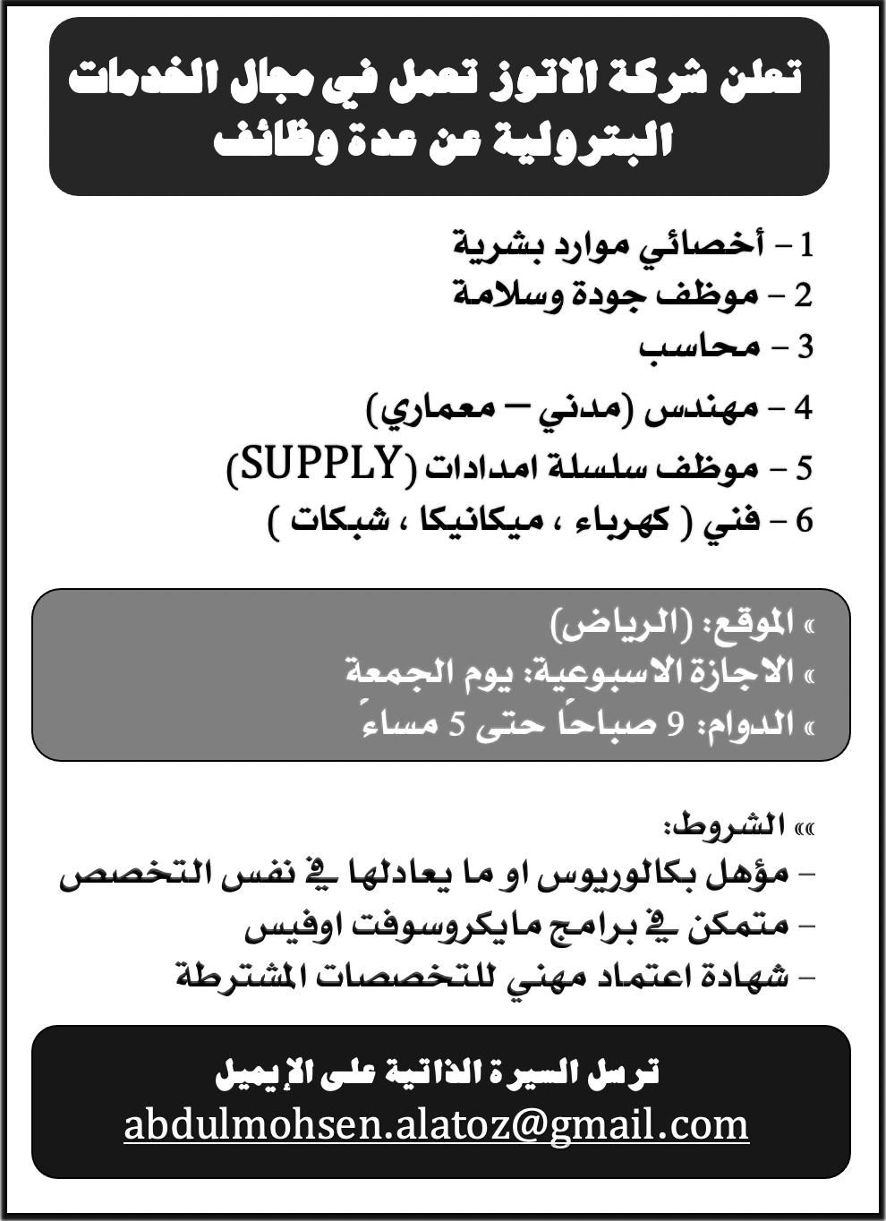 تعلن شركة الأتوز للخدمات البترولية عن وظائف ادارية و فنية و هندسية شاغرة ب #الرياض   - اخصائى موارد بشرية - موظف جودة و سلامه - محاسب - مهندس ( مدنى - معمارى ) - سلسلة امدادات - فنى ( كهرباء - ميكانيكا - شبكات )   الايميل abdulmohsen.alatoz@gmail.com  #وظائف_فنية #وظائف #توظيف