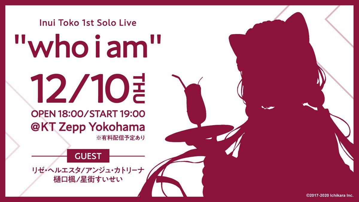 配信おおきに~!🍹配信内で発表があった通り、12/10(木)にKT Zepp Yokohamaにてソロライブの開催が決定しました。ソロライブといいつつも豪華で心強いゲストの方も出てくれます。突然ですが最速先行申し込みは明日12時から!詳細は運営より告知があると思いますのでよろしゅう!つづく→
