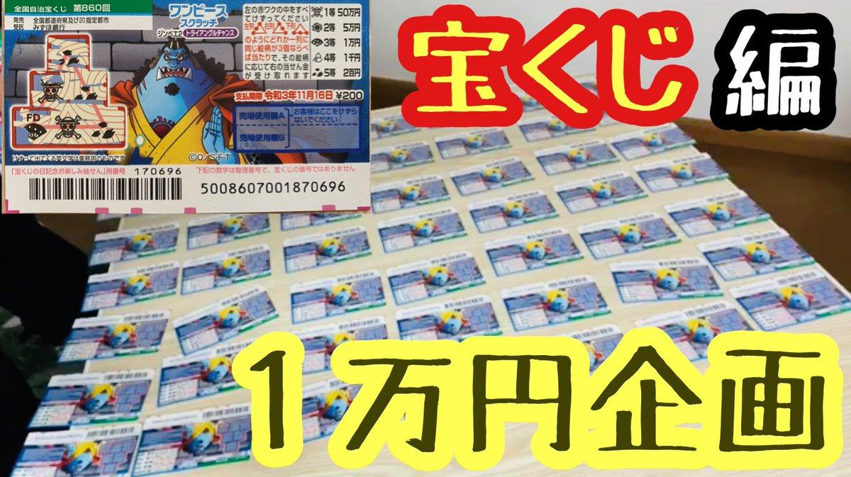YouTube『おひさまクレイジー』更新😊!!こちらから!!今回は【1万円企画】宝くじ‼️‼️‼️#高評価、#ちゃんねる登録おねがいします!#1万円企画 #宝くじ #ワンピース #おひさまクレイジー #TikTok #YouTuber